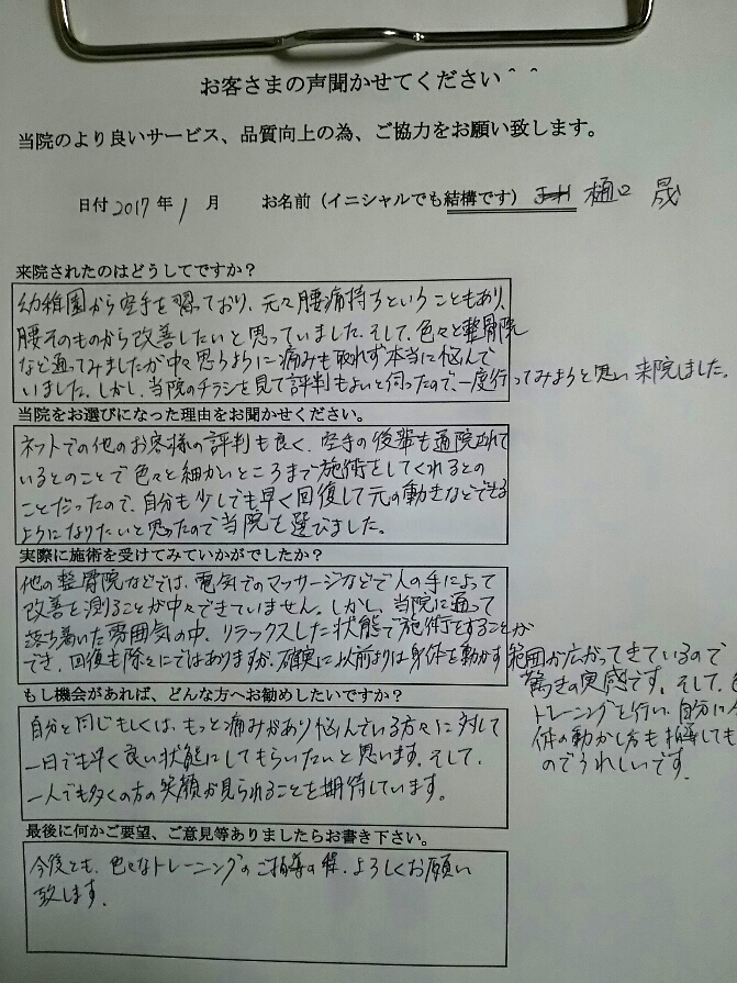 樋口晟様アンケート