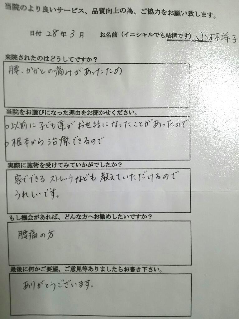 小林洋子様