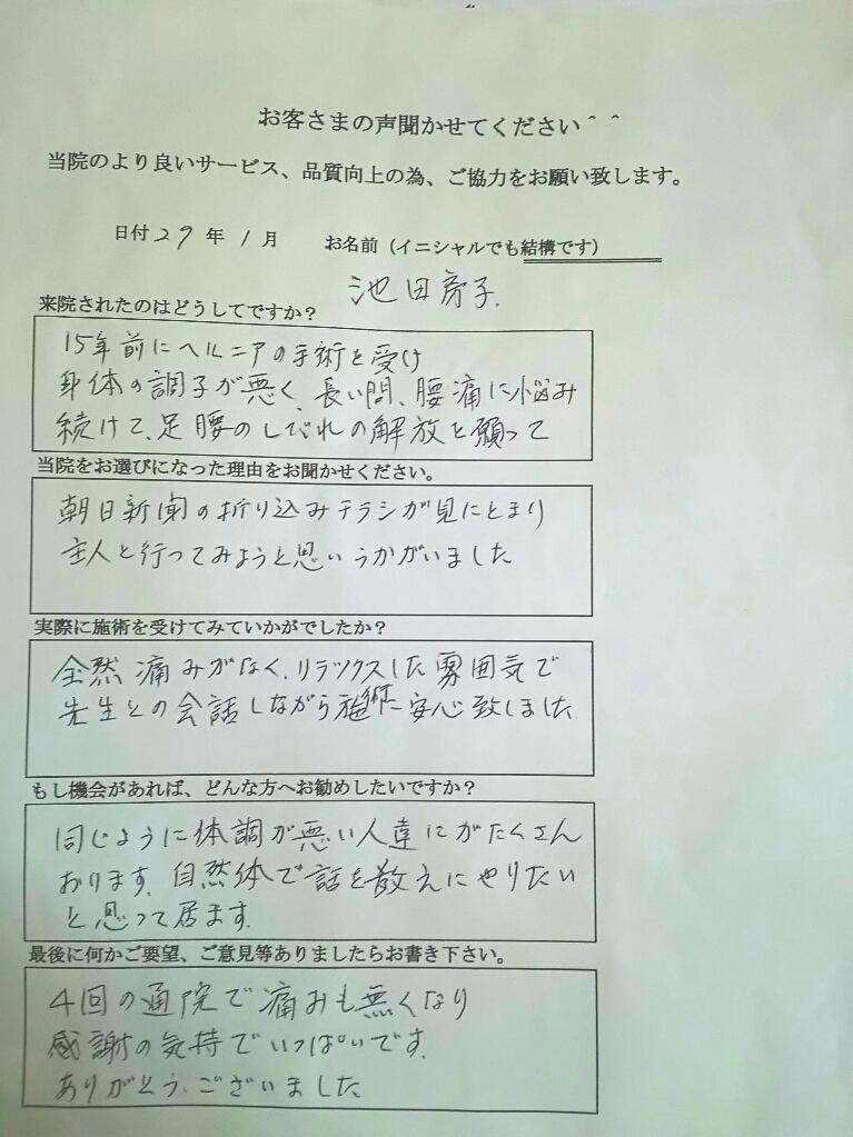 池田房子様アンケート