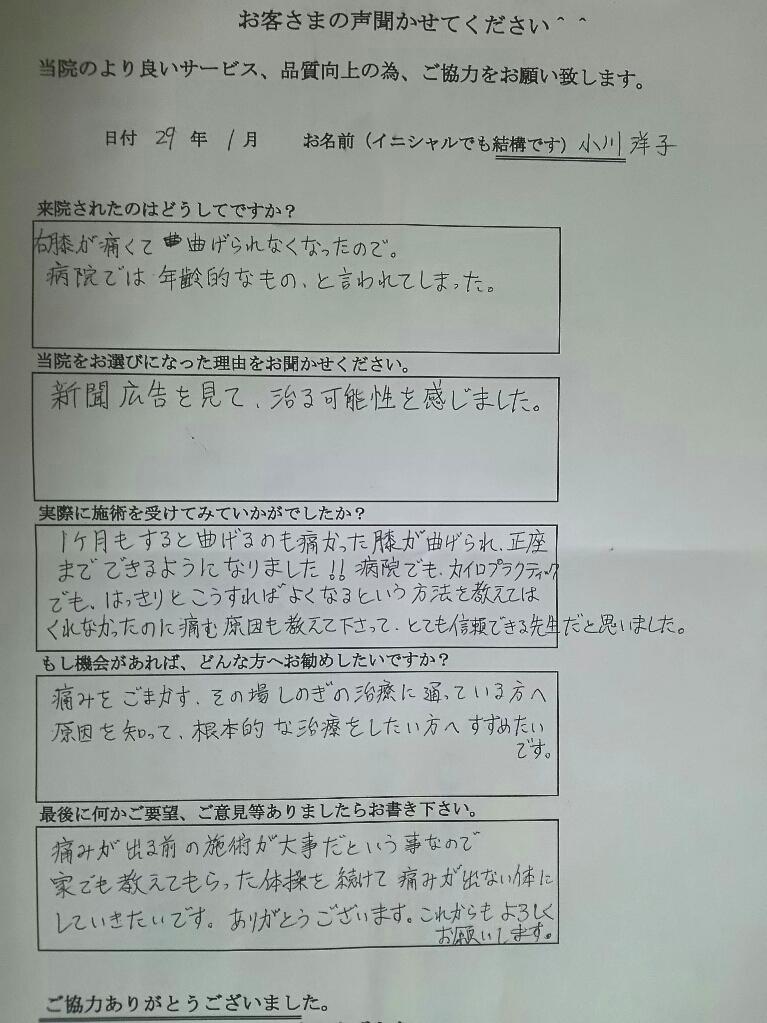 小川洋子様アンケート