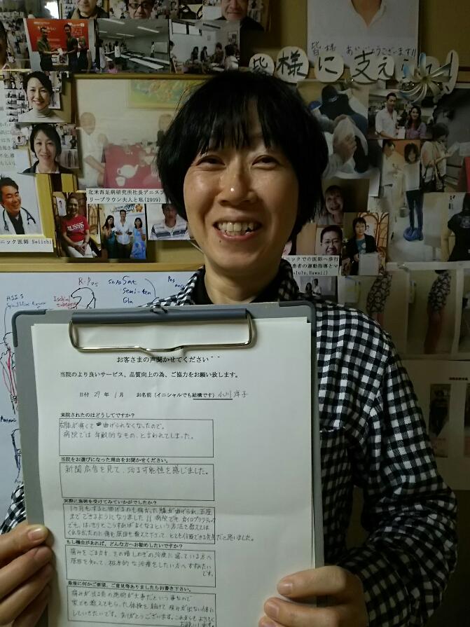 小川洋子様